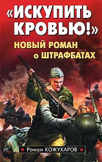 """""""Искупить кровью!"""". Роман Кожухаров"""