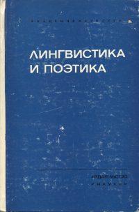 Лингвистика и поэтика