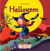 Halloween / Хэллоуин