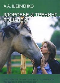 Здоровье и тренинг лошадей