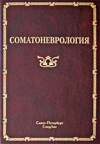 Соматоневрология