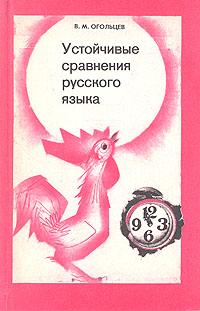 Устойчивые сравнения русского языка