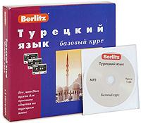 Berlitz. Турецкий язык. Базовый курс (+ 3 аудиокассеты, 1 CD) ( 5-8033-0202-3 )