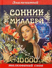 Знаменитый сонник Миллера. 10 000 толкований снов ( 978-5-9567-0821-7 )