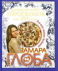 Большая книга гороскопов на 2010 год для всех знаков Зодиака. Тамара Глоба