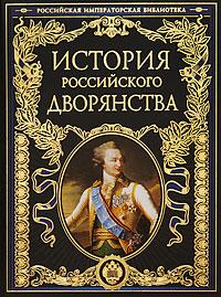 История российского дворянства. М. Т. Яблочков, А. Б. Лакиер. П. Н. Петров