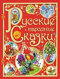 Русские народные сказки ( 978-5-17-060560-6, 978-5-271-24356-1 )