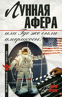 Книга Лунная афера, или Где же были америкосы?