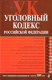 Уголовный кодекс Российской Федерации. Текст с изменениями и дополнениями на 1 августа 2009 года