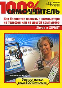 100% самоучитель. Skype и SIPNET. Как бесплатно звонить с компьютера на телефон или на другой компьютер ( 978-5-89392-460-2 )