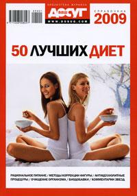 50 лучших диет. Справочник 2009