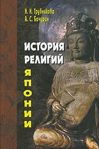 История религий Японии. Н. Н. Трубникова, А. С. Бачурин