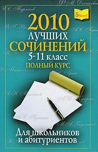 2010 лучших сочинений. 5-11 класс. Полный курс