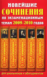 Новейшие сочинения по экзаменационным темам 2009-2010 годов