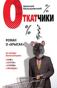 """Книга Откатчики. Роман о """"крысах"""""""