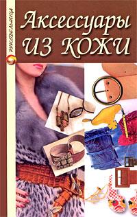 Книга Аксессуары из кожи
