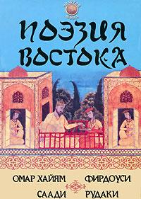 Поэзия Востока