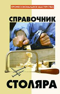 Справочник столяра