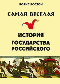 Самая веселая история государства Российского