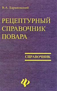 Рецептурный справочник повара