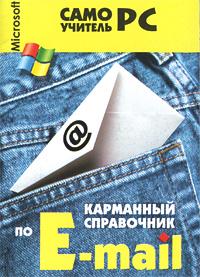 Карманный справочник по E-mail