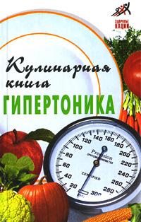 Кулинарная книга гипертоника