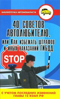 Купить 40 советов автолюбителю, или Как избежать штрафов и иных наказаний ГИБДД, В. В. Ковалев