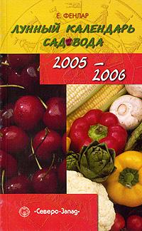 Лунный календарь садовода. 2005-2006