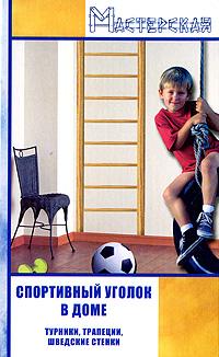 Спортивный уголок в доме. Турники, трапеции, шведские стенки