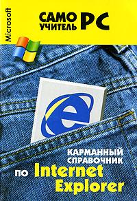 Карманный справочник по Internet Explorer