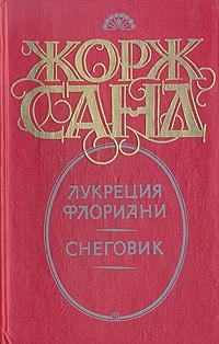 Книга Лукреция Флориани. Снеговик