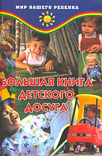 Большая книга детского досуга ( 5-222-05315-6 )