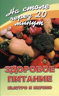 Здоровое питание. Быстро и вкусно