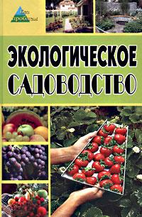 Экологическое садоводство