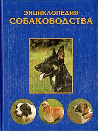 Энциклопедия собаководства