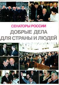 Сенаторы России: Добрые дела для страны и людей