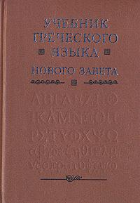 Дж. Грешем Мейчен. Учебник греческого языка Нового Завета
