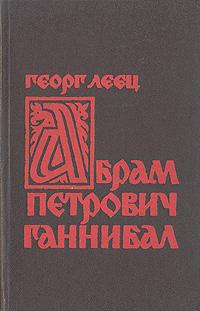 Абрам Петрович Ганнибал. Биографическое исследование