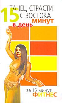 Танец страсти с Востока. 15 минут в день. Синтия Вейдер