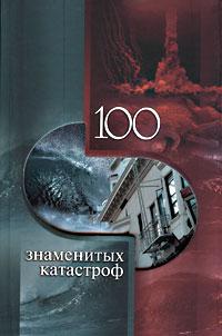 100 знаменитых катастроф ( 978-5-222-15621-6 )