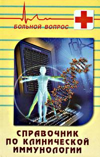 Справочник по клинической иммунологии