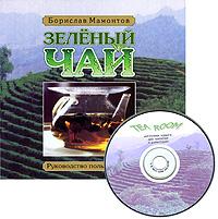 Зеленый чай. Руководство пользователя (+ CD)