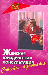 Женская юридическая консультация. Советы адвоката