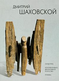 Дмитрий Шаховской. Скульптура, монументально-декоративное искусство, графика