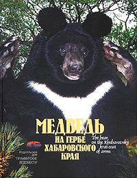 Медведь на гербе Хабаровского края