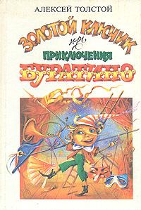 Золотой ключик, или Приключения Буратино12296407Когда я был маленький, - очень, очень давно, - я читал одну книжку; она называлась Пиноккио, или Похождения деревянной куклы (деревянная кукла по-итальянски - буратино). Я часто рассказывал моим товарищам, девочкам и мальчикам, занимательные приключения Буратино. Но так как книжка потерялась, то я рассказывал каждый раз по-разному, выдумывал такие похождения, каких в книге совсем и не было. Теперь, через много-много лет, я припомнил моего старого друга Буратино и надумал рассказать вам, девочки и мальчики, необычайную историю про этого деревянного человечка. От автора