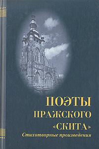 """Поэты пражского """"Скита"""""""