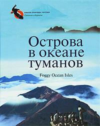 Острова в океане туманов / Foggy Ocean Isles. Вадим Горбунов