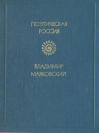 Владимир Маяковский. Лирика