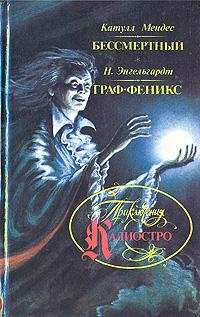 Приключения Калиостро: Бессмертный (Записки Калиостро). Граф Феникс (Приключения Калиостро в России)